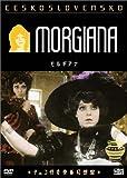 モルギアナ [DVD]
