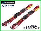 2016 JOYRIDE ショートスキー99cm JOMSK-400 RED 新品ケース付ファンボード
