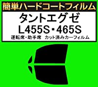 関西自動車フィルム 運転席、助手席 簡単ハードコートフィルム ダイハツ タントエグゼ L455S・465S カット済みカーフィルム 車検非対応 スモーク