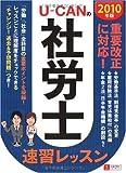 2010年版U-CANの社労士速習レッスン