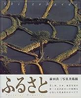 ふるさと (前田真三写真美術館)
