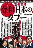 別冊宝島 令和日本のタブー