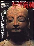 芸術新潮 2006年 11月号 [雑誌]