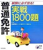 普通免許―試験に必ず出る!実戦1800題 (実用BEST BOOKS) 画像