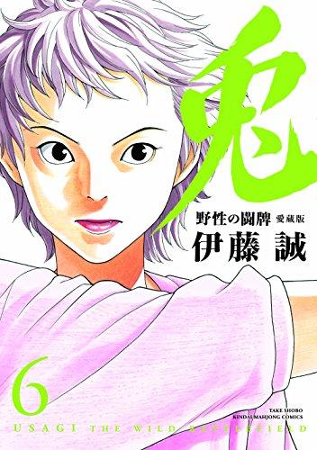 兎 野性の闘牌 愛蔵版 6 (近代麻雀コミックス)