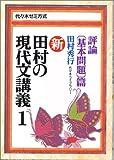新・田村の現代文講義―代々木ゼミ方式 (1) 評論〔基本問題〕篇