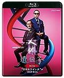 """NHKスペシャル 人体II 遺伝子 第2集 """"DNAスイッチ""""が運命を変える"""