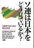 ソ連は日本をどう見ているか?―急進展する民主化の原点と政策