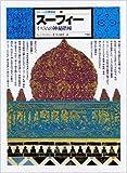 スーフィー -イスラムの神秘階梯-     イメージの博物誌 16