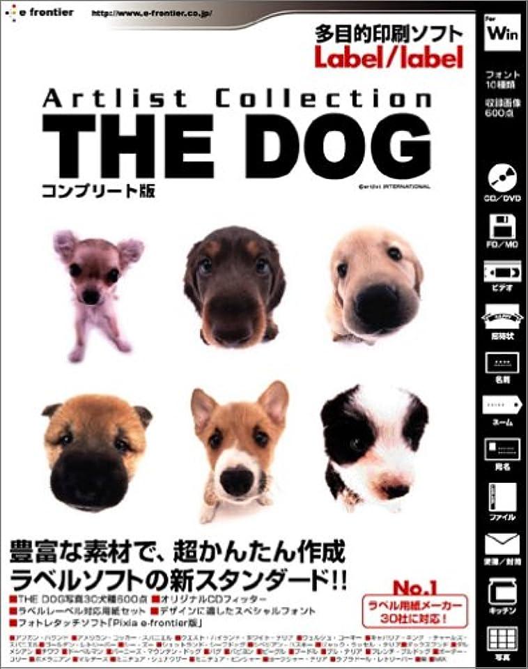 名前エチケットオフェンスラベルレーベル ~THE DOG コンプリート版(CDフィッター付)