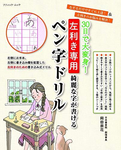 左利き専用 綺麗な字が書けるペン字ドリル (ブティック・ムックno.1447)
