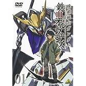 機動戦士ガンダム 鉄血のオルフェンズ 1 [DVD]