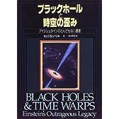 ブラックホールと時空の歪み―アインシュタインのとんでもない遺産