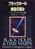 ブラックホールと時空の歪み—アインシュタインのとんでもない遺産