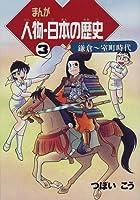 まんが 人物・日本の歴史〈3〉鎌倉~室町時代