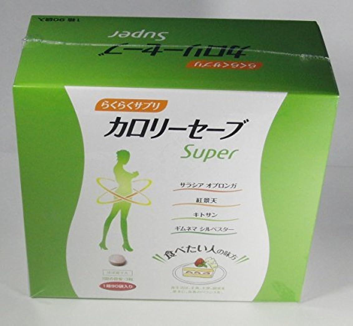 洗剤どこちょうつがいらくらくサプリ カロリーセーブ スーパー 3粒×90袋
