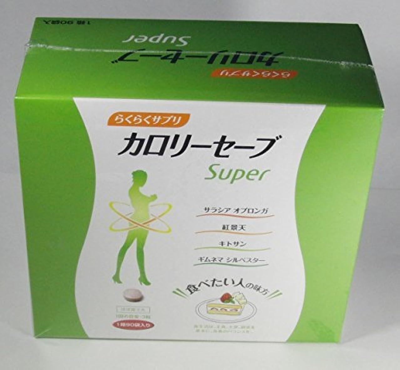 素朴な濃度不足らくらくサプリ カロリーセーブ スーパー 3粒×90袋