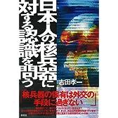 日本人の核兵器に対する認識を問う