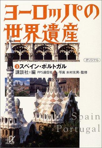 ヨーロッパの世界遺産〈3〉スペイン・ポルトガル (講談社プラスアルファ文庫)の詳細を見る