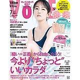VOCE(ヴォーチェ) 2021年 07 月号 [雑誌]