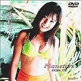 日テレジェニック'99 伊藤絵理香 Planetors[DVD]