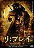 リ:プレイ[DVD]