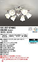OC257074BC オーデリック LEDシャンデリア(ランプ別梱包)