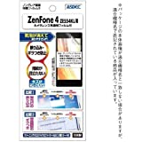 アスデック ASUS ZenFone 4 ZE554KL 用 フィルム 【ノングレアフィルム3】・防指紋・気泡消失・映り込み防止・アンチグレア・日本製 NGB-ZE554KL (ZE554KL / マットフィルム)