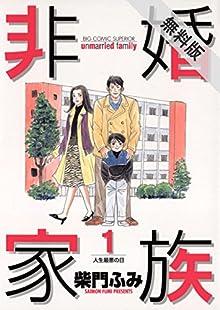 非婚家族(1)【期間限定 無料お試し版】 (ビッグコミックス)