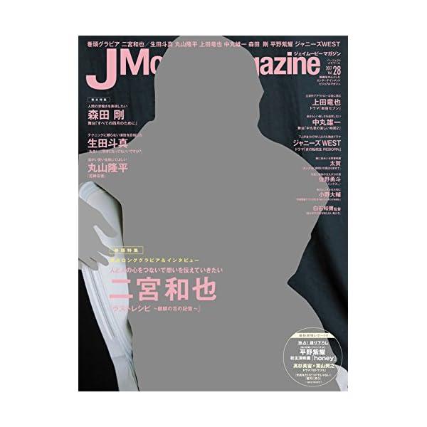 J Movie Magazine(ジェイムービー...の商品画像