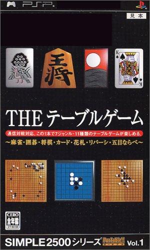 SIMPLE2500シリーズ ポータブル Vol.1 THE テーブルゲーム