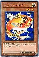 遊戯王 STOR-JP031-R 《エレキンメダイ》 Rare