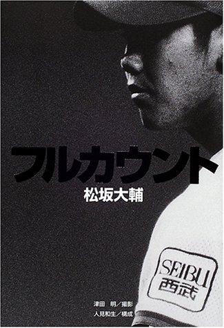 フルカウント 松坂大輔