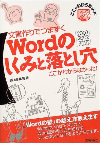 文書作りでつまずくWordのしくみと落とし穴―ここがわからなかった!2003/2002対応の詳細を見る