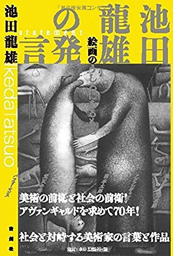 池田龍雄の発言――絵画のうしろにあるものの詳細を見る