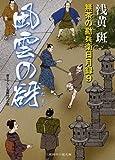 風雲の谺(こだま) 無茶の勘兵衛日月録9 (二見時代小説文庫) あ 1-9)