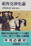 東西交渉史論 (中公文庫)
