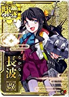 艦これアーケード/No.135b 長波改【ホロ】