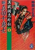 新・真田十勇士〈1〉―異戦国志外伝 (学研M文庫)