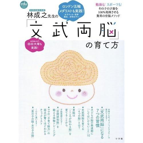世界的脳外科医・林成之先生の「文武両脳」の育て方 (eduコミユニケーションMOOK)