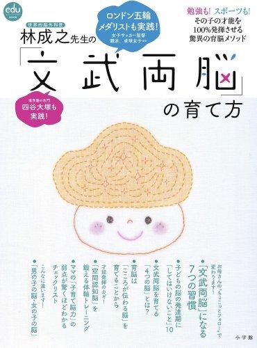 世界的脳外科医・林成之先生の「文武両脳」の育て方 (eduコミユニケーションMOOK)の詳細を見る
