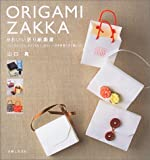かわいい折り紙雑貨―バッグやテーブル、デスクまわり、花など…日常雑貨の折り紙レシピ