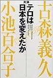 対論:テロは日本を変えたか