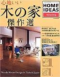 心地いい「木の家」傑作選―Woody house design in today's Japan (別冊家庭画報―家庭画報特選) 画像