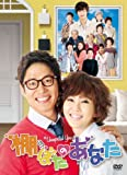 棚ぼたのあなた DVD-BOX1[DVD]