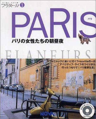 フラヌール 1 PARIS(パリ) — パリの女性たちの朝昼夜の詳細を見る