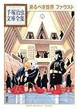 来るべき世界 ファウスト (手塚治虫文庫全集)