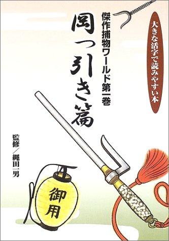 傑作捕物ワールド (第1巻) (大きな活字で読みやすい本)