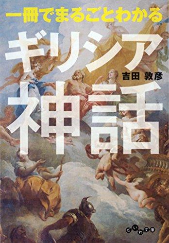 一冊でまるごとわかるギリシア神話 (だいわ文庫)