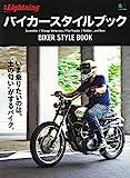 別冊Lightning Vol.212バイカースタイルブック (エイムック 4420 別冊Lightning vol. 212)